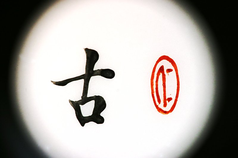 Chinese bowl characters    (click for previous picture)