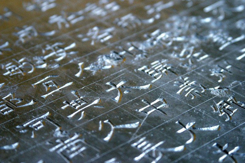ROM Chinese Characters    (click for previous picture)